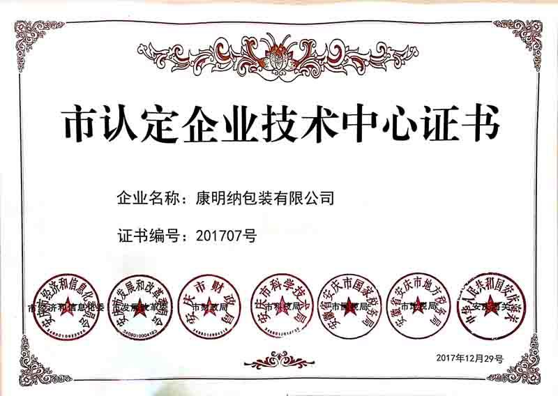 安庆市认定企业技术中心证书