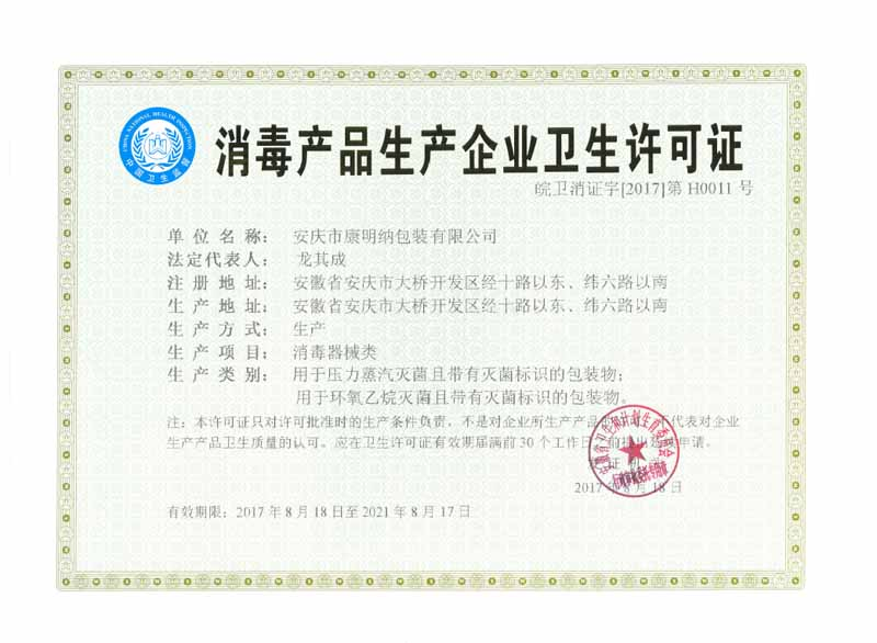 消毒卫生许可证